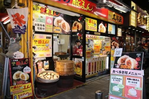 Yokohama: Chinatown