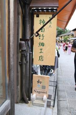Teezeremonie Nagomi